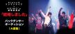 バックダンサー・オーディション|KAT