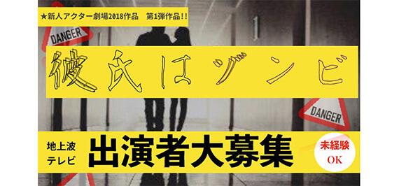 テレビドラマ『彼氏はゾンビ』出演者大募集!株式会社レーオ