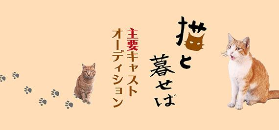 パル企画 猫と暮せば