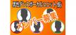 男性ダンスボーカルユニットメンバー募集|StartRush