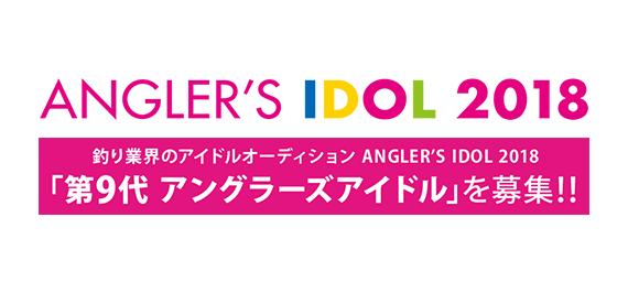 釣り業界のアイドルオーディション ANGLER'S IDOL 2018