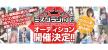 ミスグラジャパ!オーディション【株式会社ドリームキャスト】