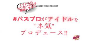 #バズプロ アイドルオーディション【WORLD OdaR】