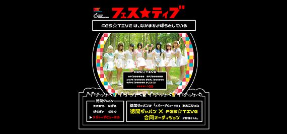 徳間ジャパン×FES☆TIVE合同アイドルオーディション【ライズプロダクション】