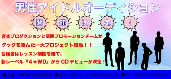 男性アイドルオーディション 4★WD