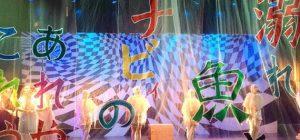 HEPHALL公演舞台オーディション!【ワンダーラーワールド】
